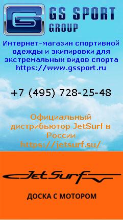 Официальный дистрибьютор JetSurf в России